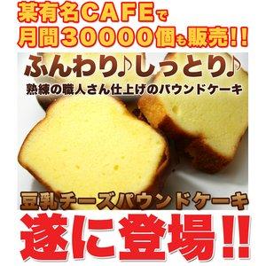 しっとり豆乳チーズパウンドケーキ1kg