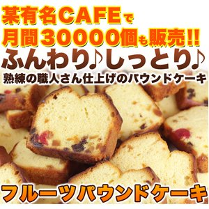 【訳あり】フルーツパウンドケーキどっさり1kg