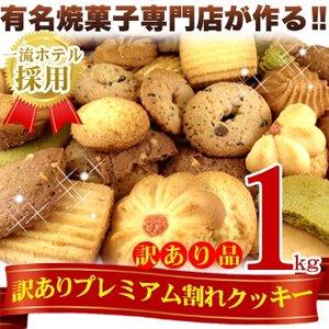 訳あり★プレミアム割れクッキー1kg