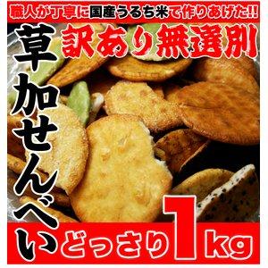 【訳あり】草加せんべいどっさり2kg (5〜6種類のせんべいが入ります。) - 拡大画像