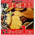 【訳あり】草加せんべいどっさり2kg (5〜6種類のせんべいが入ります。)