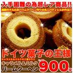 【訳あり】キャラメル&ミルクバームクーヘンどっさり1.8kg