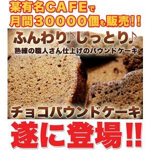 しっとり豆乳チョコパウンドケーキ2kg - 拡大画像