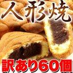 【訳あり】人形焼どっさり120個(20個入り×6袋)