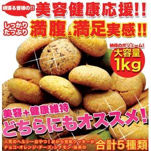 ほろっと柔らか☆ヘルシー&DIET応援☆新感覚満腹おから豆乳ソフトクッキー1kg≪常温商品≫  - 拡大画像