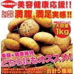 ほろっと柔らか☆ヘルシー&DIET応援☆新感覚満腹おから豆乳ソフトクッキー1kg≪常温商品≫