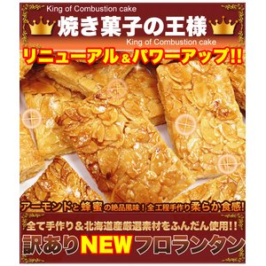 (新)☆リニューアル☆【訳あり】フロランタンどっさり1kg ≪常温商品≫
