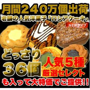 【NEWタイプ】ロシアケーキどっさり36個 - 拡大画像