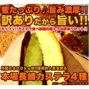 【訳あり】カステラの端っこ4種どっさり約2.4kg超≪常温商品≫