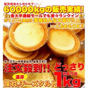 (新)★リニューアル★【訳あり】濃厚チーズタルトどっさり1kg ≪常温商品≫ - 拡大画像