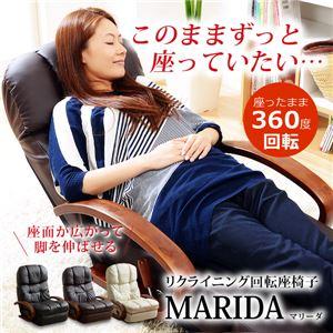 回転式リクライニング座椅子【MARIDA】マリーダ(クッション分離タイプ) ブラック - 拡大画像