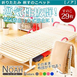 折りたたみベッド/桐すのこベッド フレームのみ 【シングルサイズ/グリップ:ブルー】 『NOAH』 無塗装 〔湿気対策 省スペース〕 - 拡大画像