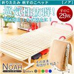 折りたたみすのこベッド 【NOAH -ノア-】 シングル ピンク