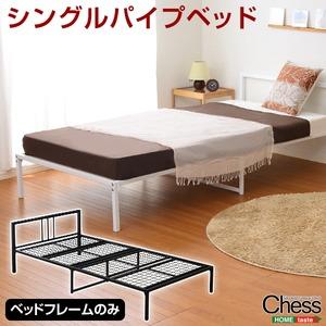 シンプル&コンパクトデザイン!シングルパイプベッド【-Chess-チェス】(フレームのみ) ブラック - 拡大画像