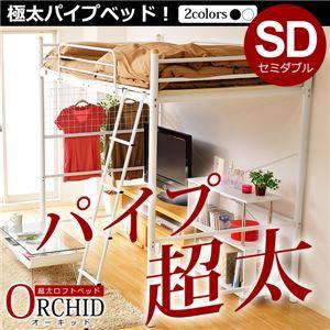 高さ調整可能な極太パイプ ロフトベット 【ORCHID-オーキッド-】 セミダブル ホワイト - 拡大画像
