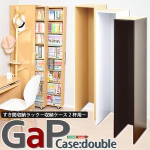 すき間収納ラック【GaP】専用枠 収納ケース2杯用 ダークブラウン