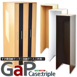 すき間収納ラック【GaP】専用枠 収納ケース3杯用 ナチュラル