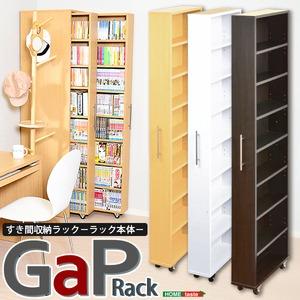 すき間収納ラック【GaP】ラック本体 ナチュラル