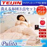 防ダニ・抗菌防臭ウォッシャブル布団 洋式3点セット 【Pulito-プリート-】 (ベッド用) ベージュ