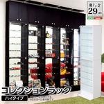 コレクションラック【-Luke-ルーク】深型ハイタイプ ホワイト