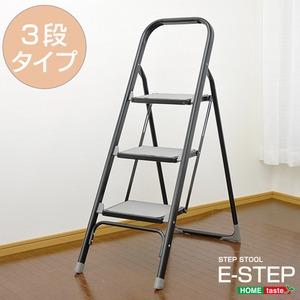 折りたたみ式踏み台【イーステップ】3段タイプ ホ...