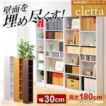 多目的収納ラック30幅【-Eletta-エレッタ】(本棚・スリム収納・すき間収納) ホワイト