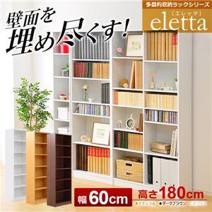 多目的収納ラック60幅【-Eletta-エレッタ】(本棚・書棚・収納棚・シェルフ) ダークブラウン - 拡大画像