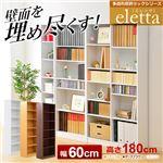 多目的収納ラック60幅【-Eletta-エレッタ】(本棚・書棚・収納棚・シェルフ) ダークブラウン