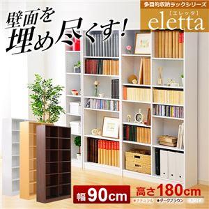 多目的収納ラック90幅【-Eletta-エレッタ】(本棚・書棚・収納棚・シェルフ) ダークブラウン - 拡大画像