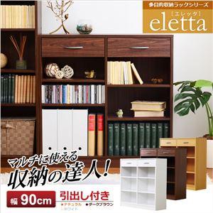 多目的収納ラック90幅ロータイプ【-Eletta-エレッタ】(本棚・書棚・収納棚・シェルフ) ホワイト - 拡大画像