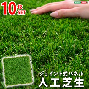 人工芝生ジョイントマット【10枚セット】(30×30cm)(ベランダマット・バルコニータイル)の詳細を見る