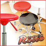 カウンターチェア Rocco -ロコ- レッド(赤)