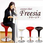 カウンターチェア Freesia -フリージア- レッド(赤)
