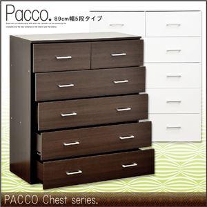 Pacco チェスト 89cm幅 5段タイプ ホワイト