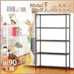 メタルシェルフ 【Latte-ラテ-】 90cm幅/5段 ブラウン