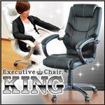 エグゼクティブオフィスチェアー(OAチェア) 【King -キング-】 ブラック&ホワイト