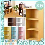 カラーボックス/収納棚 【3段/ブルー】 ベーシック 幅42cm 『kara-baco3』