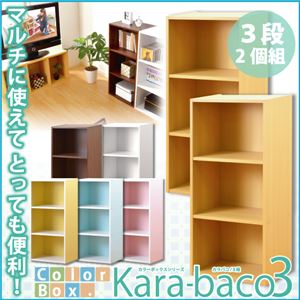 カラーボックス/収納棚 同色2個セット 【3段/ホワイト】 ベーシック 幅42cm 『kara-baco3』