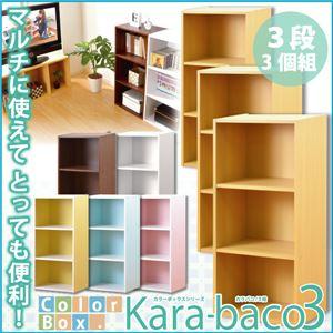 カラーボックスシリーズ【kara-baco3】3段 3個セット ブルー