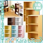 カラーボックス/収納棚 同色3個セット 【3段/ブルー】 ベーシック 幅42cm 『kara-baco3』