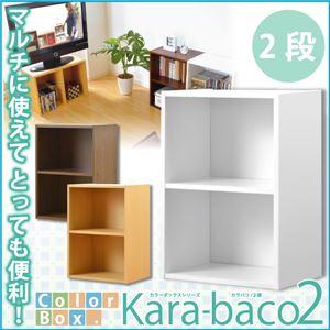 カラーボックス/収納棚 【2段/ブラウン】 コンパクト 幅42cm 『kara-baco2』