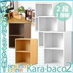 カラーボックスシリーズ【kara-baco2】2段 3個セット ナチュラル