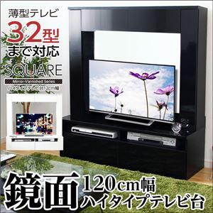 鏡面ハイタイプテレビ台【スクエア】120cm幅 ホワイト