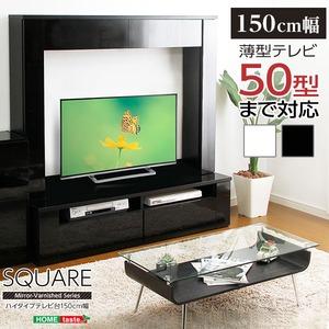 ハイタイプテレビ台/テレビボード 【幅150cm】 ホワイト 『SQUARE』 鏡面仕上げ 扉/引き出し収納付き