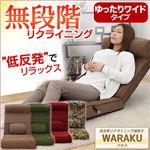 リクライニング座椅子/フロアチェア 【ワイドタイプ/フラワー】 低反発入り 『WARAKU』 レバー付き 【完成品】