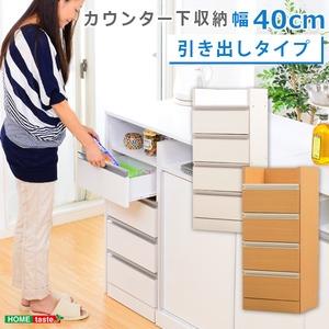 キッチンカウンター下収納 【PREGO-プレゴ-】 (引出しタイプ) ホワイト
