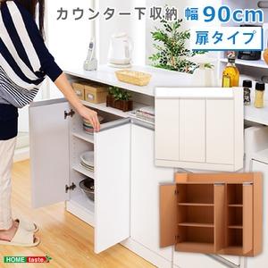 キッチンカウンター下収納 【PREGO-プレゴ-】 (扉タイプ 幅90) ナチュラル