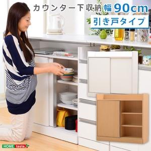 キッチンカウンター下収納 【PREGO-プレゴ-】 (引き戸タイプ 幅90) ナチュラル