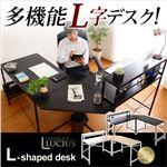 多機能のL字型パソコンデスク【-Lucius-ルキウス】 ブラック