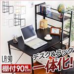 ブックラック付きパソコンデスク【-L/R-エルアール90cm幅】 ホワイト